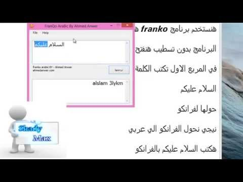 برنامج تحويل الكلام من الانجليزي الى العربي