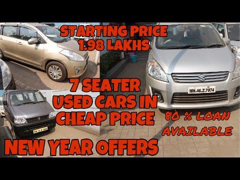 7 Seater Maruti Used cars Starting Price 1.98 | Maruti Suzuki Ertiga, Maruti Eeco | Fahad Munshi |