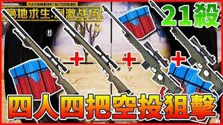 『絕地求生 刺激戰場』21殺吃雞和觀眾打四排 每人一把空投狙擊 | PUBG手機版