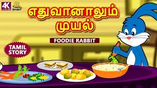 எதுவானாலும் முயல் - Foodie Rabbit | Bedtime Stories for Kids | Fairy Tales in Tamil | Tamil Stories