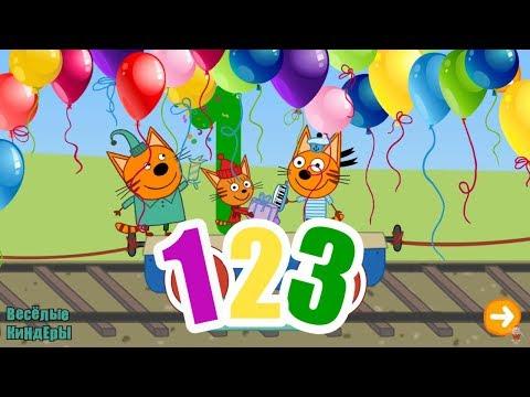 Три кота Учим цифры от 1 до 5 вместе с героями мультика Три кота Игра Для детей