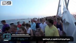 مصر العربية   مسيرة أميركية تنديدا بالهجوم على كنيسة للسود