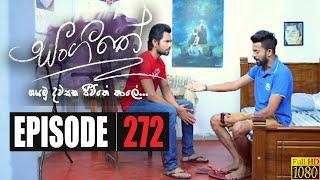 Sangeethe | Episode 272 25th February 2020 Thumbnail