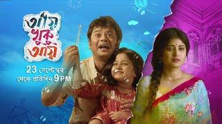 Aye Khuku Aye | Promo 1 | Bengali Serial | Sun Bangla