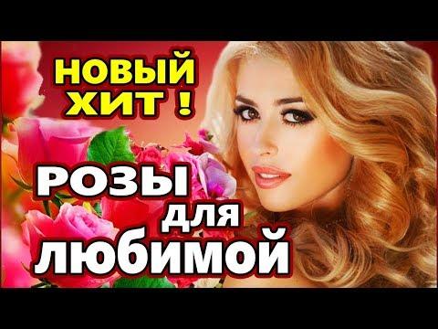 Обалденно Красивая Песня! РОЗЫ ДЛЯ ЛЮБИМОЙ Сергей Орлов
