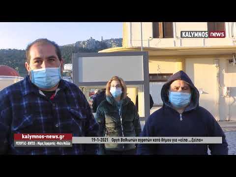 19-1-2021 Οργή Βαθιωτών αγροτών κατά δήμου για «είπα ...ξείπα»