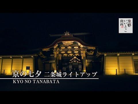 京の七夕 二条城ライトアップ / Kyo no Tanabata / 京都いいとこ動画
