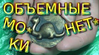 ►►Как сделать монетки из гипса