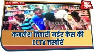 Kamlesh Tiwari हत्याकांड : देखिए Exclusive CCTV FOOTAGE   AajTak