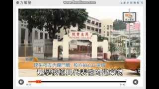 Publication Date: 2013-06-08 | Video Title: 民生書院拆門口(完整版)