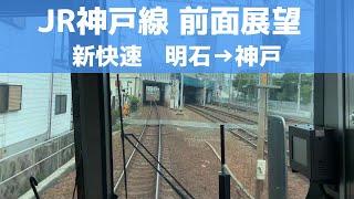 【新快速 前面展望】JR神戸線 新快速(明石→神戸)JR西日本223系 山陽本線