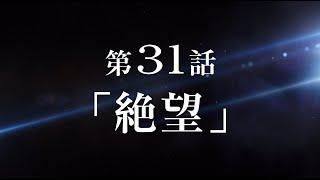 「転生したらスライムだった件 第2期」第31話特別予告