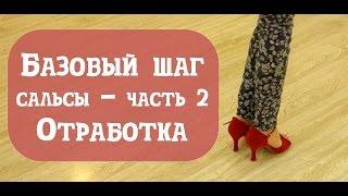 Уроки танца: как научиться танцевать сальсу - часть 2 (отработка). Школа танца для начинающих.