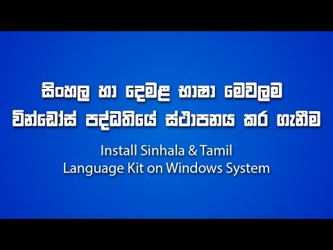 How To Download And Install Sinhala Tamil Language Kit (Sinhala)