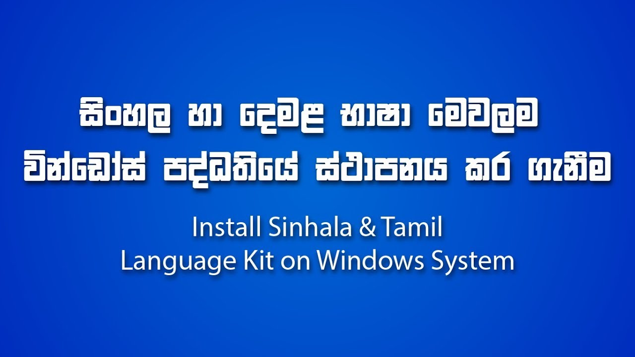 Download Sinhala-Tamil Language Kit (IME) For Windows 10/8 1