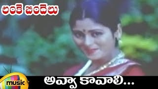 Avva Kavali Music Video   Lanke Bindelu Telugu Movie Video Songs   Krishna   Jayasudha