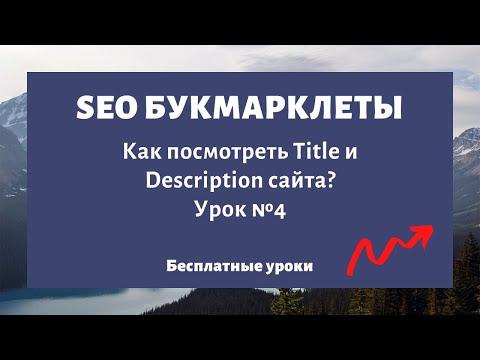 Букмарклеты (SEO-Теги) | Инструкция по использованию 🔥 SEO для начинающих, Title - Урок №16