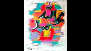 Allah & Muhammad Islamic art on canvas| Acrylic Abstract painting| calligraphy|Painting with Fingers