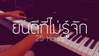 ยินดีที่ไม่รู้จัก - 25 Hours [Piano Cover]「PN」