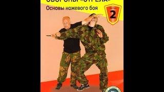 """Система активной обороны """"Стрела"""": Основы ножевого боя (Фильм 2) (2010)"""