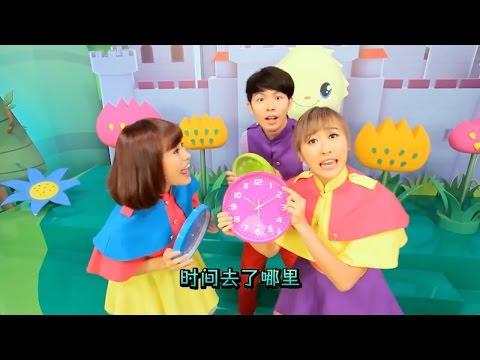 《小太阳快乐唱跳合辑III 『童童欢乐园』》主打歌4 - 时间在哪里 Shi Jian Zai Na Li