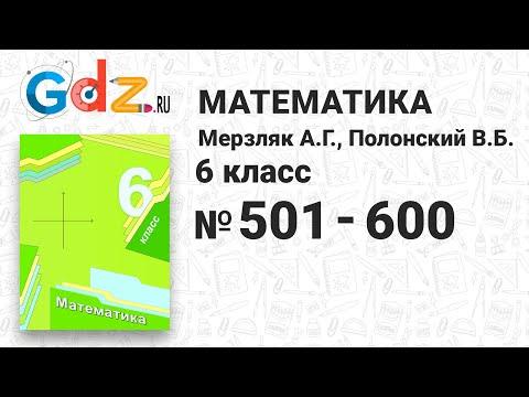 Видео уроки по математике 6 класс мерзляк полонский якир