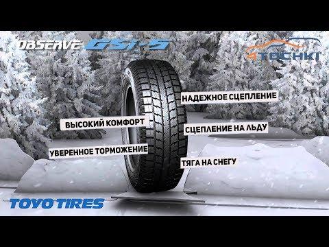 Зимние шины Toyo Observe GSi5 на 4 точки