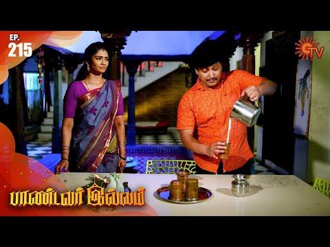 Pandavar Illam - Episode 215 | 30 July 2020 | Sun TV Serial | Tamil Serial