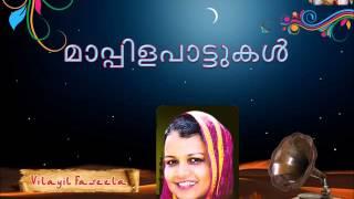 Adhithana Ahdhaniyathin | Vilayil Faseela