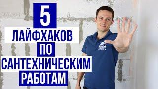 Черновая сантехника - 5 лайфхаков. Сантехнические работы в Харькове.