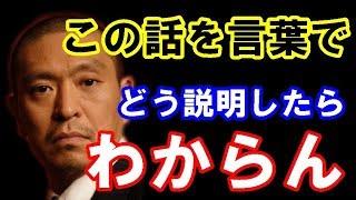 【松本人志】 山崎邦正の「こっちにおいで、ジャック!」 で爆笑 【放送...