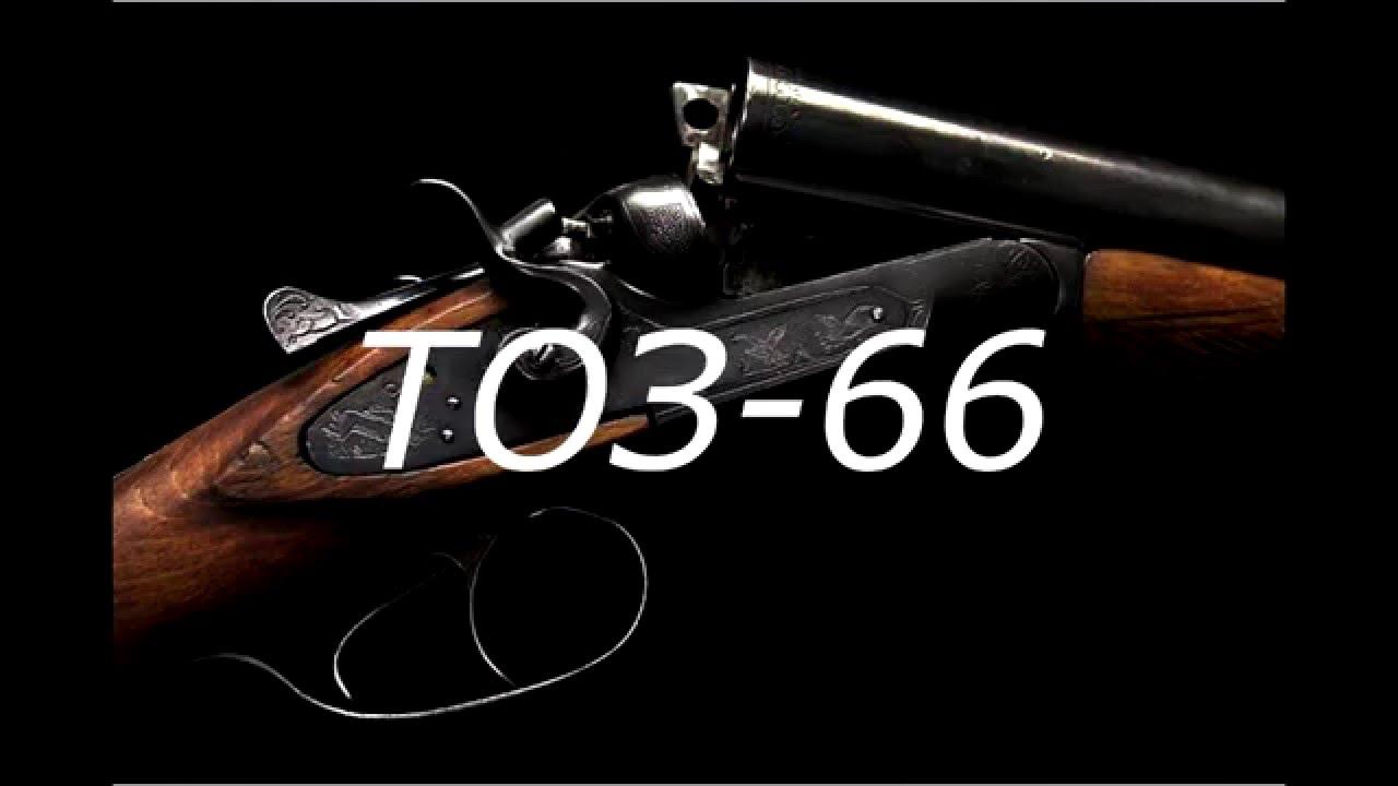 Особо советую обратить внимание на тоз-66 и тоз-80, это ружья наиболее. На всю жизнь, то лично я рекомендую не жадничать, и купить штучное.
