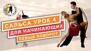 Видео уроки танцев. Сальса. Видео урок №4 от www.ChilliDance.com(Видео урок №2 по SALSA стиль LA Тема занятия: Левый поворот Школа танцев: Chilli Dance Studio Преподаватели: Вишняков..., 2012-10-08T14:32:08.000Z)