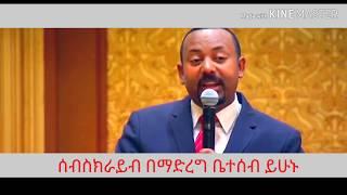 Ethiopia: ዶ/ር አብይ ሁለት የተጣሉ ሴቶችን ሲያስታርቁ ይመልከቱ | Dr Abiy Ahmed Dubai