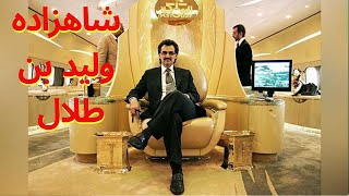 شاهزاده ولید بن طلال ثروت میلیاردی اش را در چه راه های مصرف می کند؟ شاید شوکه شوید.