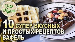 ВКУСНЕЙШИЕ Венские Вафли подборка. 10 супер простых и вкусных рецептов для вафельницы.