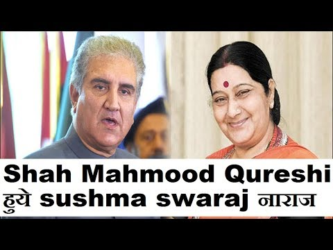 Pakistan FM Shah Mahmood Qureshi हुये sushma swaraj नाराज
