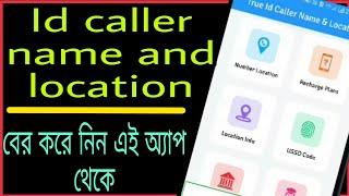 true id callername&location | true id caller app | Kanu Mal screenshot 1