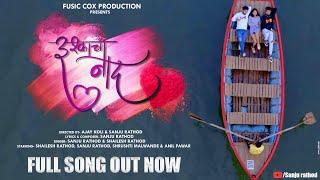 Ishkacha Naad | शाळा | Sanju Rathod & Shailesh Rathod | Marath Love Song | Love Triangle