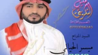 Repeat youtube video السيد المداح   ميسر الحيالي   2012   العلم   16  7   2012
