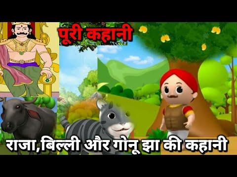 राजा, बिल्ली और गोनू झा की कहानी । Animation Story | Cartoon Story | Kids Story 2019