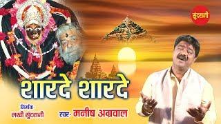Shardey Shardey - शारदे शारदे - Manish Agrwal (Moni) 09300982985 - Goddess Durga