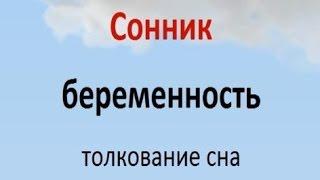 видео Сонник Беременность, к чему снится Беременность