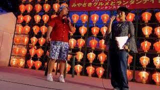 8月19日19:00~宮崎市 フローランテ宮崎で行われた・みやざきグ...