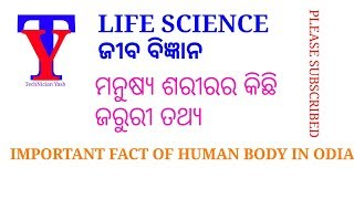 Important Fact of human body (LIFE SCIENCE) in odia by technician yash