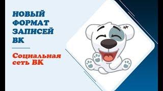 Пять фишек редактора статей ВКонтакте