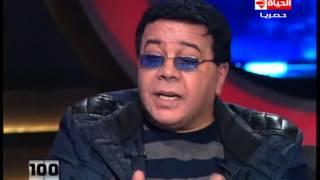 100 سؤال - الفنان احمد ادم يحكي تفصايل خناقته مع المطرب محمد فؤاد