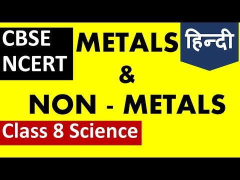 Metals and Non Metals Class 8 Science explanation, question answers in Hindi, CBSE NCERT