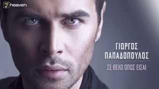 Γιώργος Παπαδόπουλος - Σε θέλω όπως είσαι | Official Audio HQ [new]