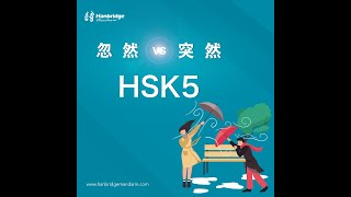HSK 5 learning :the difference between the words: 忽然 and 突然